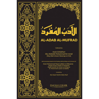 Students are required to bring a copy of Al-Adab Al-Mufrad or purchase a copy at the special rate for students only.